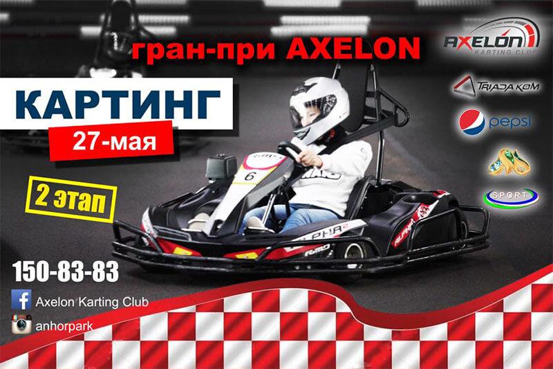 2 турнир ГРАН-ПРИ «AXELON»